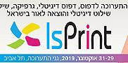 ISPRINT תערוכת 2019